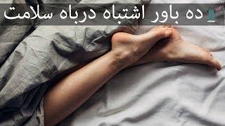 باورهای اشتباه درباره بدن- ده باور اشتباه درباه سلامت بدن انسان