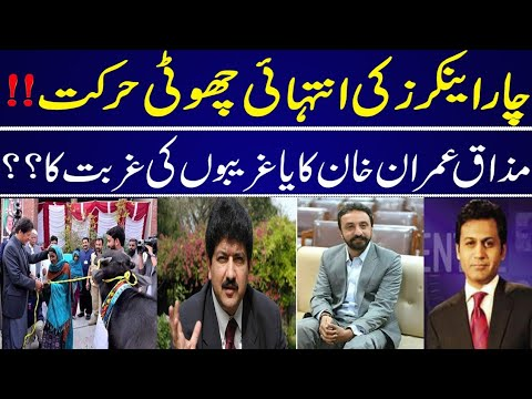 Abid Andleeb: Four Tv anchors  very small motion.The joke of Imran Khan or the poverty of the poor?