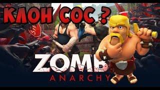 Zombie Anarchy | Зомби в городе ! Выживание (обзор android / ios)