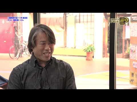 三重県旅行記 ゲスト:作陶家 稲垣竜一さん#3【第95回放送 その1】