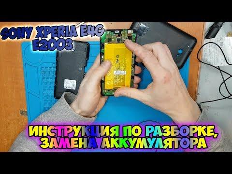 Sony XPERIA E4g E2003 инструкция по разборке, замена аккумулятора