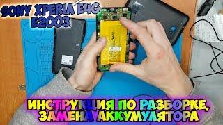 Sony XPERIA E4g E2003 інструкція з розбирання, заміна акумулятора