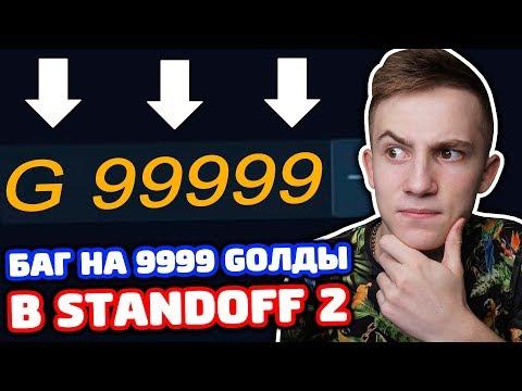 БАГ НА 9999 ГОЛДЫ В STANDOFF 2! ЧТО?!