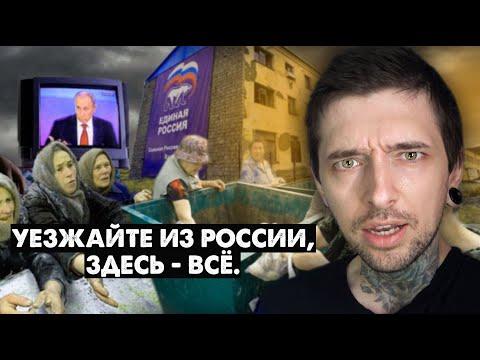 Уезжайте из России, здесь - ВСЁ!