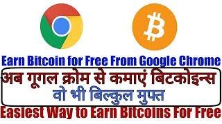Earn Bitcoins For Free From Google Chrome| Mine Bitcoin Using Google Chrome