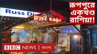 পাবনার রূপপুর যেন একখণ্ড 'রাশিয়া' | BBC Bangla