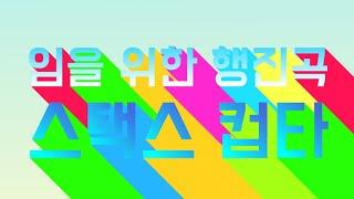 #임을위한행진곡 #컵타 #민주를외친광주 #수업준비