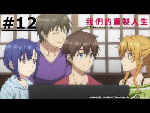 日漫-我們的重製人生-EP 12