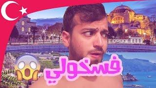 هل تستطيع قضاء إجازة في تركيا بـ 1000 ريال سعودي؟
