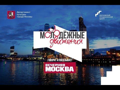 Молодежные движения   Студенты Москвы