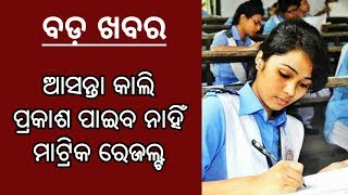 Bse Matric Result 2019 New Update News Matric Result Declared Soon Odia