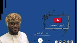 ربوبة عساء الله صلح شاني عبد الله فتحي