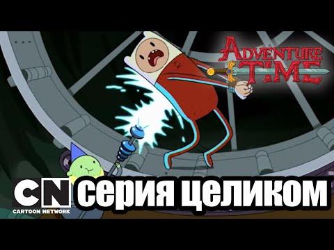 Время приключений | Источник энергии + Сила кристаллов (серия целиком) | Cartoon Network