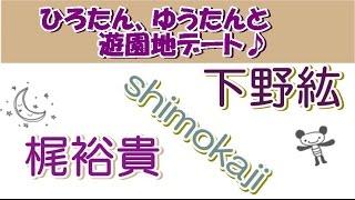 ひろたんこと、下野紘さん&しもかじコンビ梶裕貴さんとの面白い発言を...