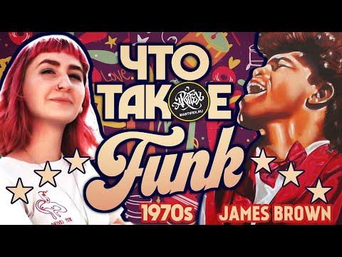 Смотреть ФАНК   Как Джеймс Браун изменил историю музыки   Яна, что послушать? онлайн