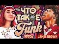 Поделки - ФАНК | Как Джеймс Браун изменил историю музыки | Яна, что послушать?