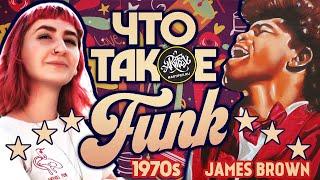ФАНК |Как Джеймс Браун изменил историю музыки| [Яна, что послушать?]
