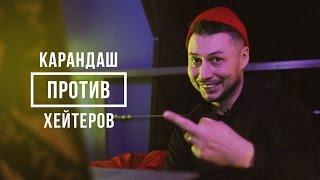 КАРАНДАШ ПРОТИВ ХЕЙТЕРОВ #vsrap