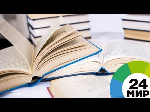 Триумф белорусской книги: издания заняли первые места на конкурсе стран СНГ - МИР 24
