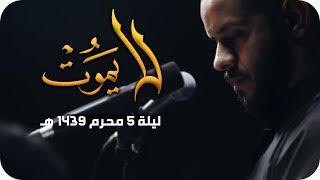 لا يموت - الملا محمد بوجبارة   ليلة ٥ محرم ١٤٣٩هـ