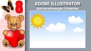 08. Adobe Illustrator для начинающих стокеров. Мемешный коструктор. Солнце и облака