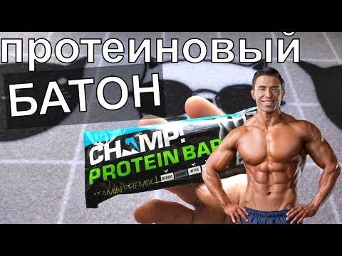 ПРОБУЮ  Протеиновые батончики