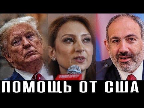 Акт содействия США Армении