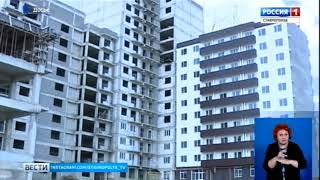 На Ставрополье специальный фонд поможет обманутым дольщикам