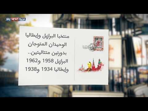 بطاقة المونديال.. وحقائق من تاريخ كأس العالم  - نشر قبل 16 ساعة