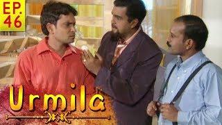 उर्मिला | Urmila | Popular TV Serial Of 90's | Hindi Family Drama Serial | Episode- 46