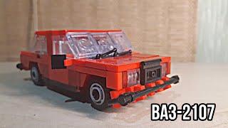 |ВАЗ-2107| з LEGO