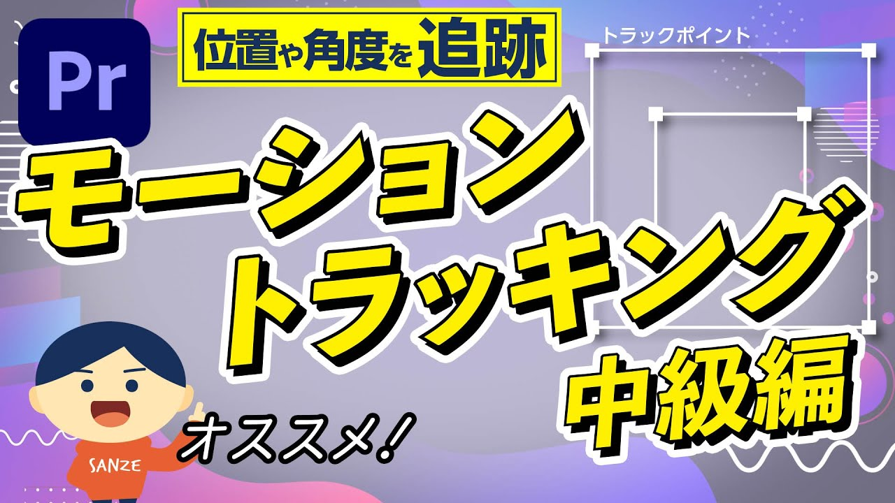 【084】モーショントラッキング!表現の幅がひろがる!