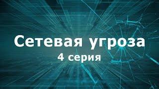 СЕТЕВАЯ УГРОЗА | 4 СЕРИЯ | Детектив | Мини-сериал