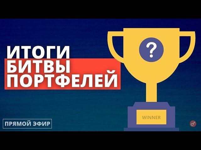 Объявляем победителя Битвы Портфелей в прямом эфире!