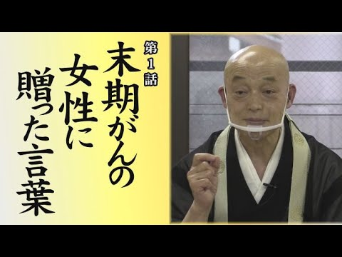 「禅語」に学ぶ知恵~臨済宗・山川宗玄老師が語る~ 第1話