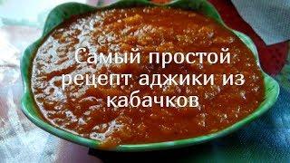 Аджика из кабачков Самый простой и вкусный рецепт!