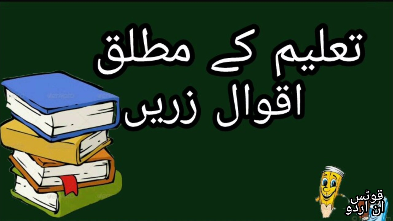 quotes about education in urdu quotes in urdu