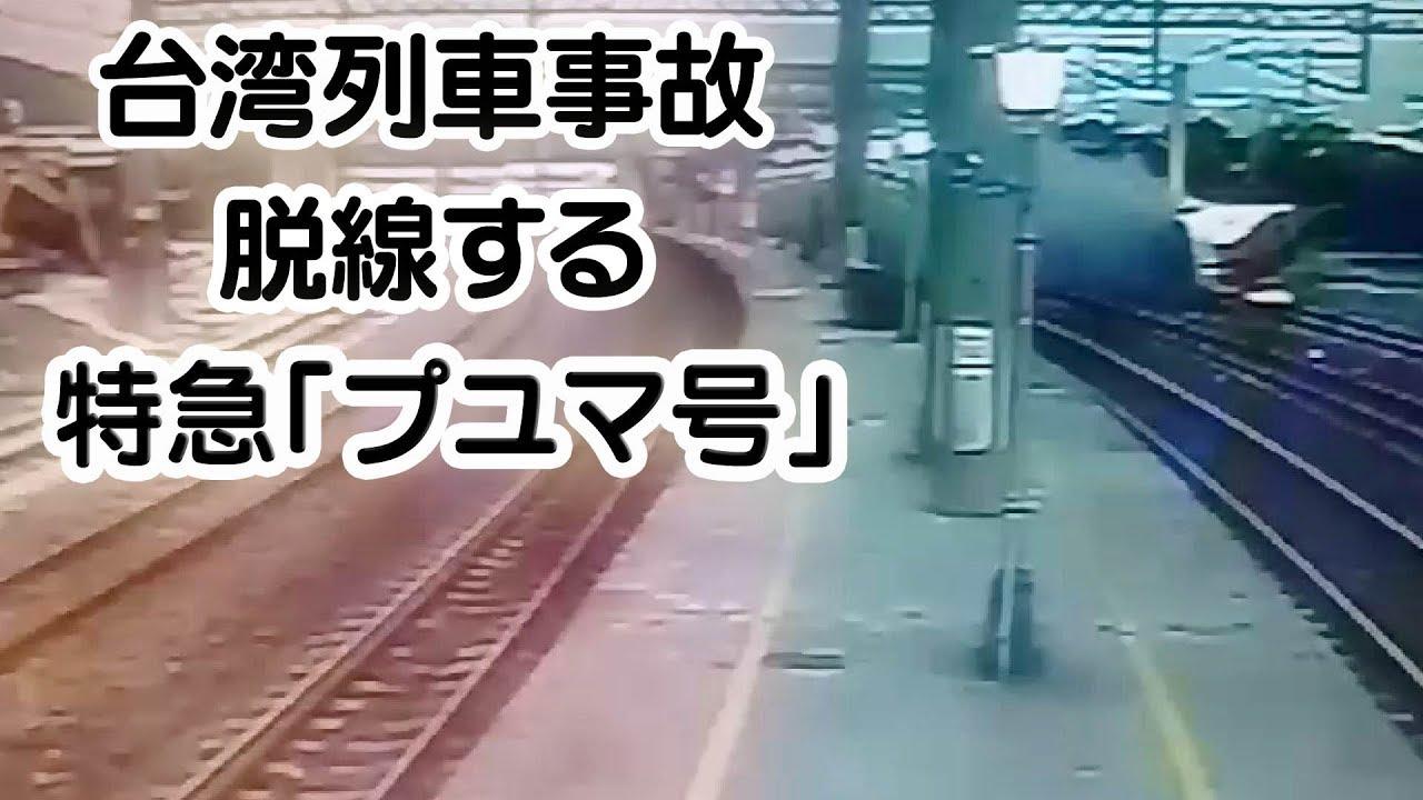 電車 ローチェ カル ログ
