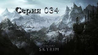 TES V: Skyrim. Серия 034 - Кровь на снегу
