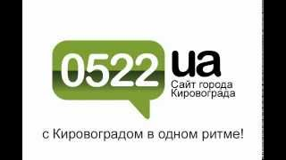 Сайт города Кировограда 0522.ua