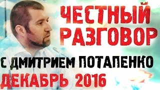Дмитрий Потапенко Последнее интервью! Жесткая ПРАВДА! Дмитрий Потапенко декабрь 2016