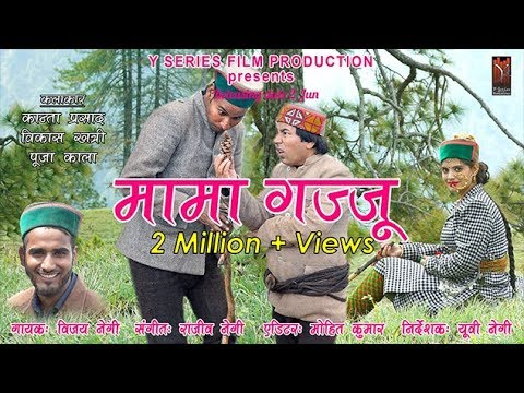 Latest #Jaunsari Video Song #Gajju Mama Music Rajeev Negi dj Song