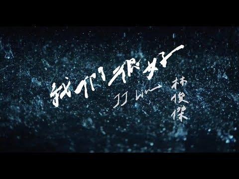 林俊傑 JJ Lin - 我們很好 Better Days (Official Video)
