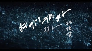 Download Lagu 林俊傑 JJ Lin - 我們很好 Better Days (Official Video) mp3