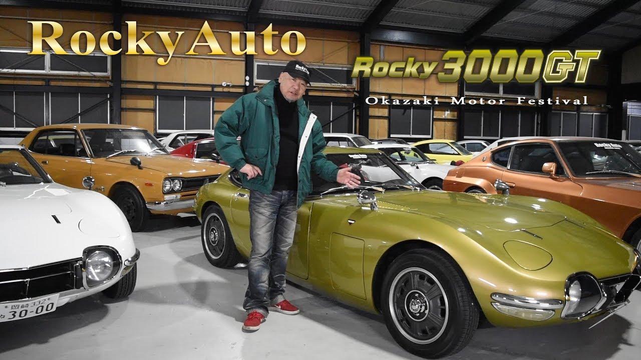 ロッキーオート 岡崎モーターフェスティバル R3000GT