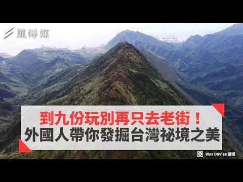 到九份玩別再只去老街! 外國人帶你發掘台灣祕境之美