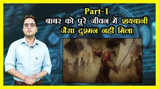 Prabhasakshi Special | MRI | भारत की ओर रूख करने पर क्यों मजबूर हुआ बाबर |  Babar and Shaybani khan