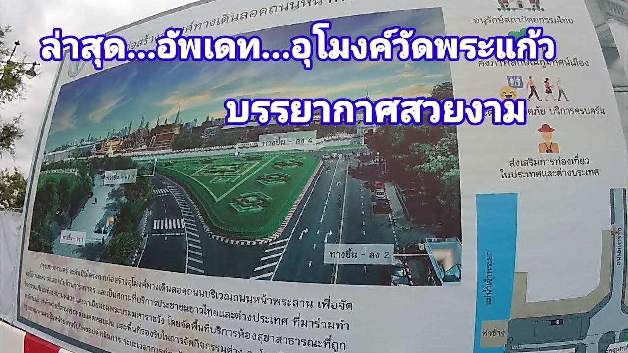 อัพเดท...การก่อสร้างอุโมงค์วัดพระแก้ว...ล่าสุด...กับบรรยากาศสวยงาม Bangkok City Thailand