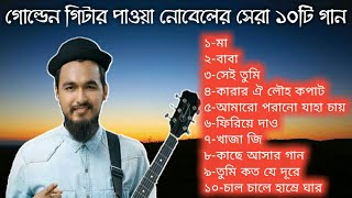 Top 10 Golden Guitar Song Of Noble || Best 10 Song By Noble || Saregamapa LYRICS mp3 song download