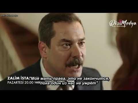 Жестокий стамбул анонс 6 серия рус. Субт.